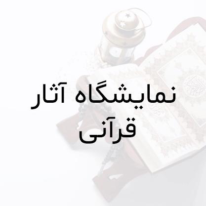 نمایشگاه آثار قرآنی