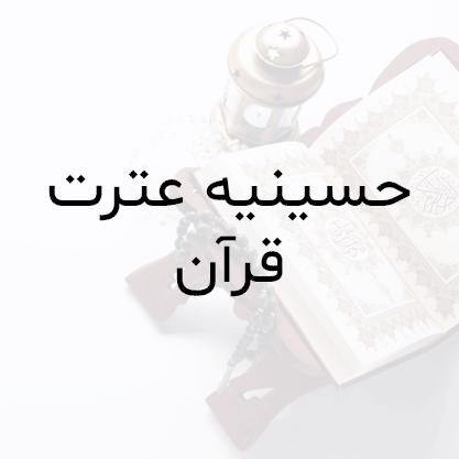 حسینه عترت قرآن