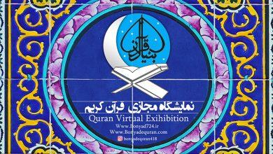Photo of افتتاح نمایشگاه مجازی قرآن