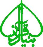 بنیاد قرآن