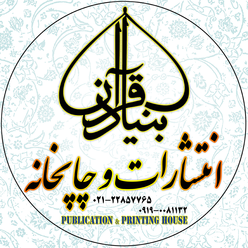 انتشارات و چاپخانه بنیاد قرآن