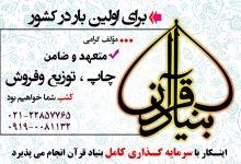 تصویر انتشارات بنیاد قرآن